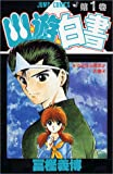 幽★遊★白書 1 (ジャンプコミックス)