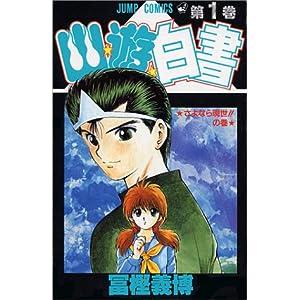 """幽★遊★白書 1 (ジャンプコミックス)"""""""