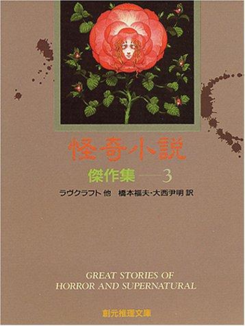 怪奇小説傑作集 3 (創元推理文庫 501-3)