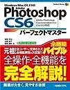 Adobe PhotoshopCS6パーフェクトマスターAdobe PhotoshopCS6/Extended/CS5/CS4/CS3対応Win/Mac
