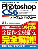 Adobe PhotoshopCS6パーフェクトマスターAdob...