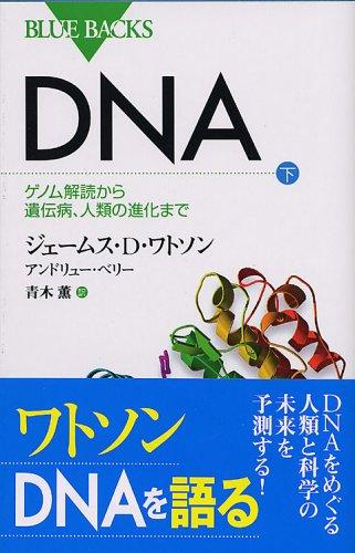 DNA (下)―ゲノム解読から遺伝病、人類の進化まで (ブルーバックス)