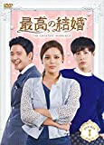 最高の結婚 DVD-BOX I[DVD]