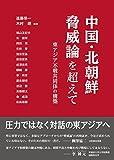 中国・北朝鮮脅威論を超えて: 東アジア不戦共同体の構築