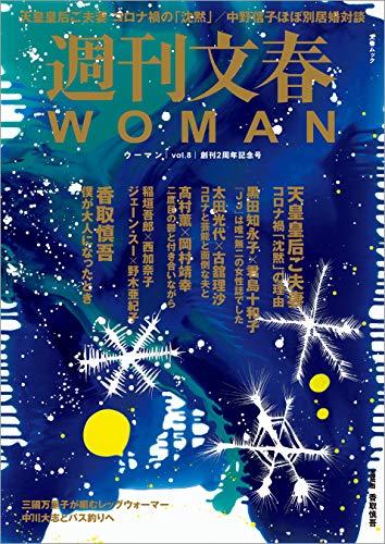 週刊文春WOMAN vol.8 (創刊2周年記念号) (文春e-book)