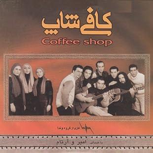 Coffee Shop - Iranian Pop Collection 28:Ege17ru