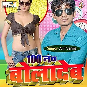 100 Nambar Boladeb (Lokgeet)