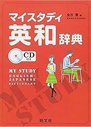 マイスタディ英和辞典 CD付き 初版