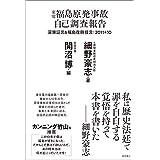 東電福島原発事故 自己調査報告 深層証言&福島復興提言:2011+10