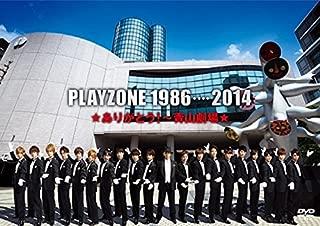 PLAYZONE 1986・・・・2014★ありがとう!~青山劇場★ [DVD]