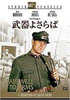 武器よさらば スタジオ・クラシック・シリーズ [DVD]