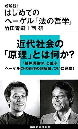 超解読! はじめてのヘーゲル『法の哲学』 (講談社現代新書)