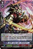 """ヴァンガードG 「The Overlord blaze """"Toshiki Kai""""」 G-LD02/012 リザードヒーロー アンドゥー【RR仕様】"""