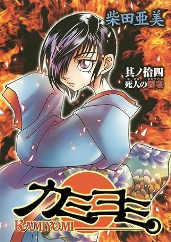 カミヨミ(14) (Gファンタジーコミックススーパー)