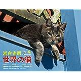 2021 岩合光昭 世界の猫 ([カレンダー])