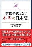学校が教えない本当の日本史 (扶桑社BOOKS) - 伊勢 雅臣