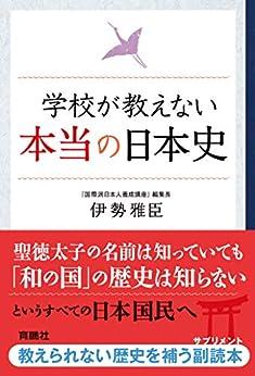 [伊勢 雅臣]の学校が教えない本当の日本史 (扶桑社BOOKS)