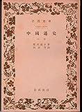 中国通史〈中冊〉 (1949年) (岩波文庫)