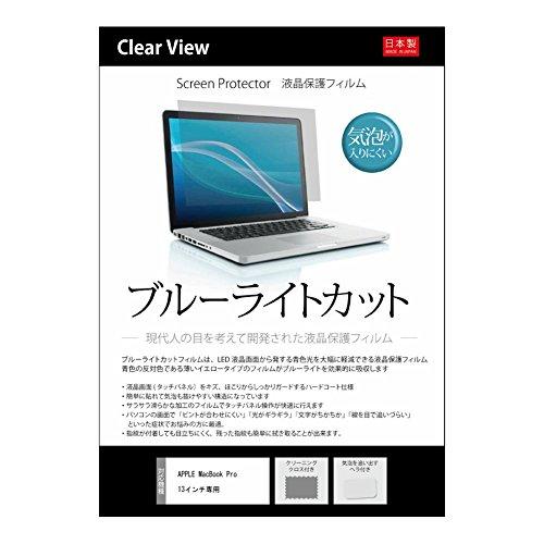 【ぴったりサイズ! カット率35%! ブルーライトカット 液晶保護フィルム グレー色タイプ】APPLE MacBook Pro 13インチ専用 気泡が消えるエアーレス加工 [クリーニングクロス&ヘラ付]