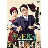 グッドバイ~嘘からはじまる人生喜劇~ [DVD]