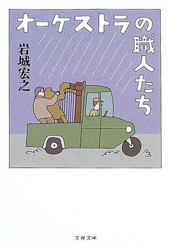 オーケストラの職人たち (文春文庫)