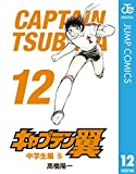 キャプテン翼 12 (ジャンプコミックスDIGITAL)