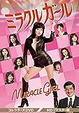 ミラクルガール コレクターズDVD<HDリマスター版>[DSZS-10143][DVD]