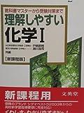 理解しやすい化学I―新課程版 (シグマベスト)