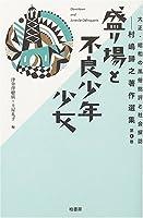 盛り場と不良少年少女 (大正・昭和の風俗批評と社会探訪―村嶋帰之著作選集)
