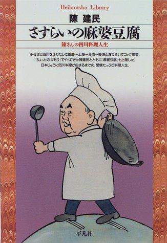 さすらいの麻婆豆腐―陳さんの四川料理人生 (平凡社ライブラリー)