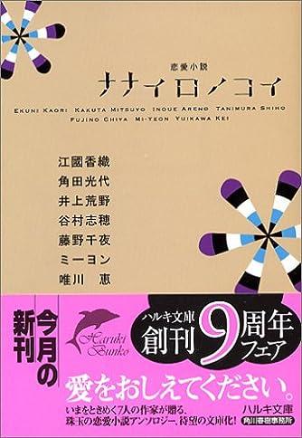 ナナイロノコイ (ハルキ文庫)