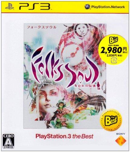 FolksSoul: Ushinawareta Denshou / Folklore (PlayStation3 the Best)