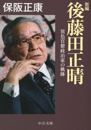新編 後藤田正晴 異色官僚政治家の軌跡 (中公文庫)