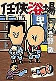 任侠浴場 任侠シリーズ (中公文庫)