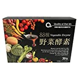VegetableEnzyme 88種野菜酵素 30包