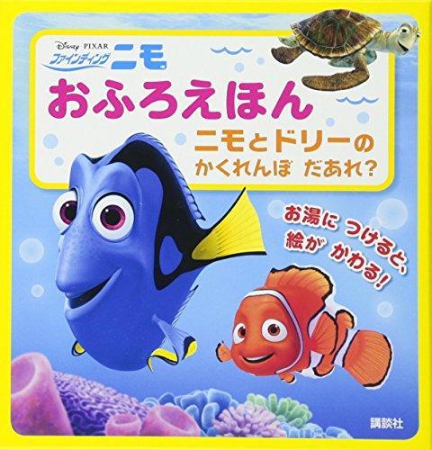 Disney/Pixar ファインディング・ニモ おふろえほん ニモと ドリーの かくれんぼ だあれ? (ディズニー幼児...
