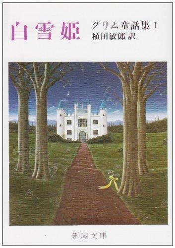 白雪姫: グリム童話集�T (新潮文庫) - グリム, グリム, 敏郎, 植田