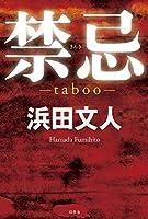 禁忌 -taboo-
