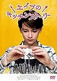 エイブのキッチンストーリー (特典なし) [DVD] image