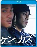 ケンとカズ<廉価盤>[Blu-ray/ブルーレイ]