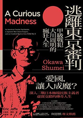 逃離東京審判: 甲級戰犯大川周明的瘋狂人生 (Traditional Chinese Edition)