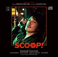 『SCOOP!』オリジナル・サウンドトラック
