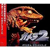 ガメラ2〜レギオン襲来〜 オリジナル・サウンドトラック
