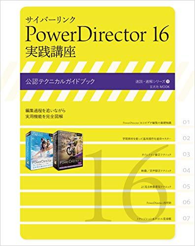 サイバーリンク PowerDirector 16 実践講座
