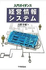 入門ガイダンス 経営情報システム 単行本