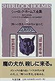 詳注版シャーロック・ホームズ全集〈5〉四つの署名 バスカヴィル家の犬 (ちくま文庫)