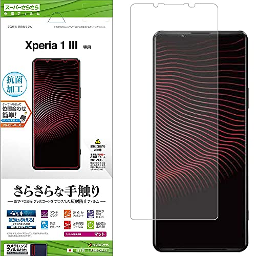 ラスタバナナ Xperia1 III SO-51B フィルム 平面保護 スーパーさらさら 反射防止 抗菌 エクスペリア1 マーク3 液晶保護 R2868XP13
