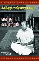 Enathu Suya Saritham