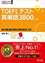 【CD3枚付】TOEFLテスト英単語3800 4訂版  TOEFL R 大戦略