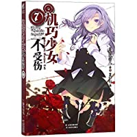 Unbreakable Machine Doll 7 (Chinese Edition)
